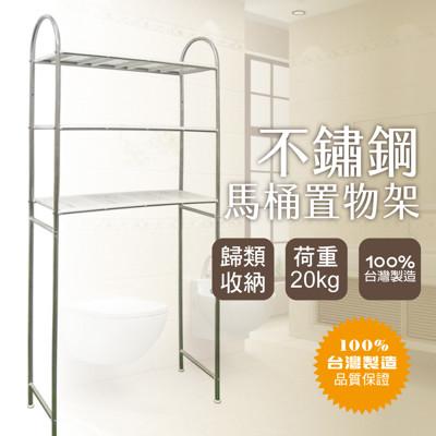 【巧收納】不鏽鋼馬桶置物架 (6.1折)