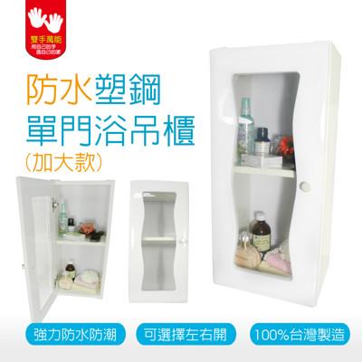 【巧收納】台製防水塑鋼曲線單門浴櫃(加大款)-象牙白 (8折)
