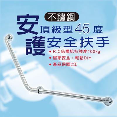【巧安全】頂級45度不鏽鋼安全扶手(40x40cm) (7.4折)
