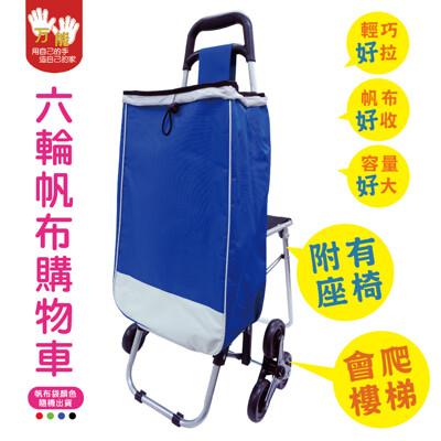 【巧幫手】六輪會爬梯帆布帶椅購物車(不挑色) (8.5折)