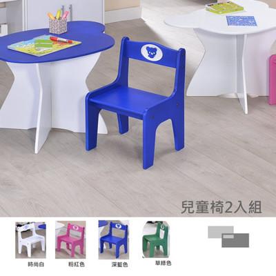 【ONE 生活】熊熊兒童椅(白/草綠/粉紅/深藍) (3.5折)