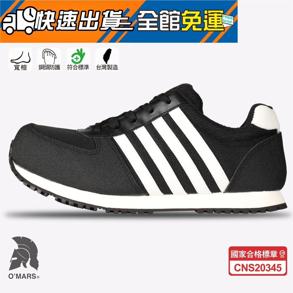 歐瑪斯omars - 寬楦防滑 鋼頭(cns20345認證) 安全鞋om804黑白