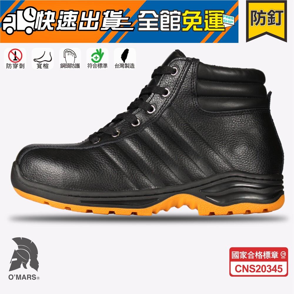 歐瑪斯omars - 合格認證防穿刺鋼板鋼頭安全鞋全牛皮高筒款 寬楦耐油防滑 om248p