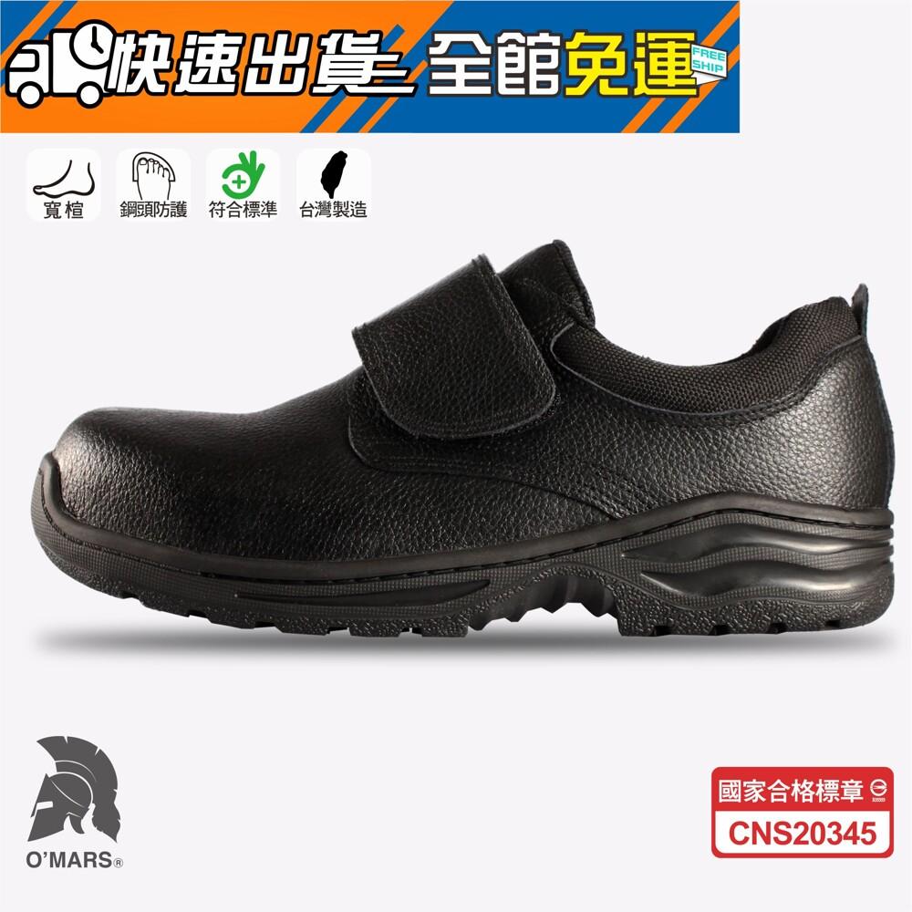歐瑪斯omars - 寬楦耐油防滑 全牛皮 合格認證鋼頭安全鞋om2049
