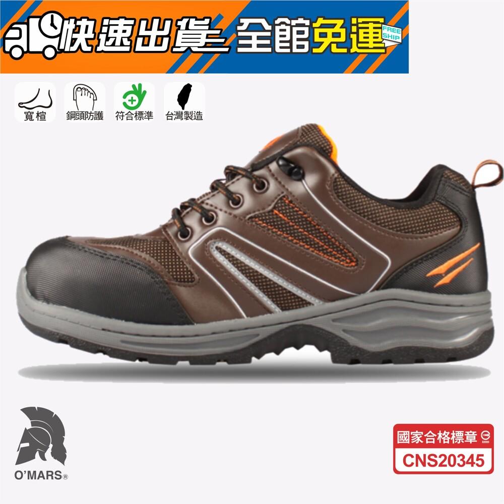 歐瑪斯omars - 寬楦防滑 運動鋼頭安全鞋 工作鞋om749 咖啡橘
