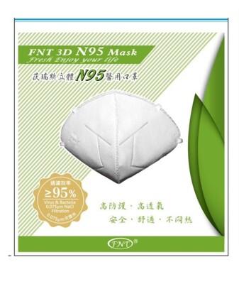 茯瑞斯 五層N95醫用口罩 台灣製 可多次水洗單片包裝(一片) (7.2折)