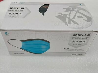 淨新 全色 撞色系列 成人平面 三層 醫用口罩 一盒50入(盒裝) (含發票)金帆科技 (7.5折)