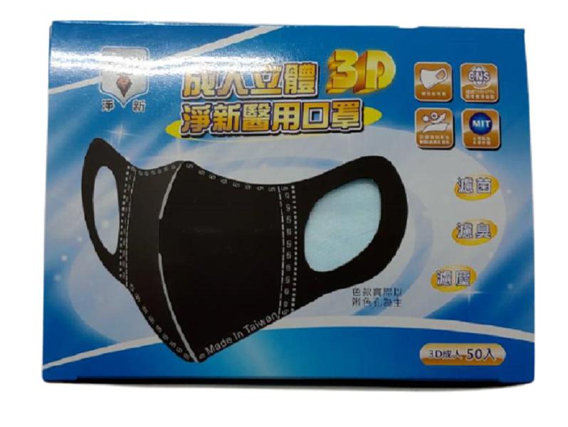 淨新 成人 3d 立體 寬耳帶 三層 醫用口罩 一盒50入 (盒裝)(含發票) 金帆科技
