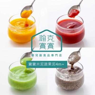 免運🚚 瀚克寶寶副食品 babyfood 副食品泥 寶寶粥 1.寶寶米泥蔬果泥 4m+(1份3杯)