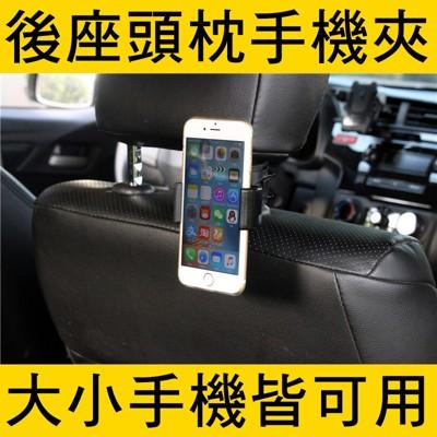 大嘴鳥 後座頭枕手機夾 車用 手機支架 萬向可調 適用6.5吋以下手機 (3.7折)