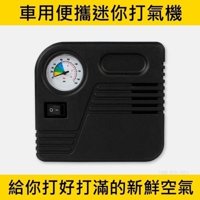 便攜車用迷你打氣機 (8.8折)