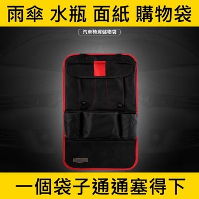 汽車椅背收納袋 可水洗重複使用 萬物皆可收 (雨傘、水瓶、平板、手機、雜誌)收納袋 (5折)