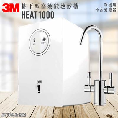 3M HEAT1000 櫥下型高效能熱飲機《單機》 雙溫防燙鎖龍頭 - 贈SQC PLUS樹脂系統 (7.6折)