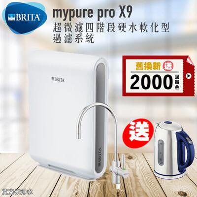 德國 BRITA mypure pro X9 超微濾四階段硬水軟化型過濾系統 -送快煮壺、保固2年 (9.1折)
