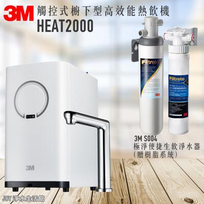 3M HEAT2000高效能櫥下熱飲機 - 搭3M S004極淨便捷生飲淨水器 (8折)