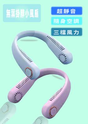 台灣出貨 新款👍 無葉掛脖風扇 USB 風扇 懶人掛頸 隨身攜帶