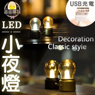 💡LED復古小夜燈💡臥室床頭燈 裝飾燈 小夜燈 USB充電燈 文青燈炮 拍照道具D019