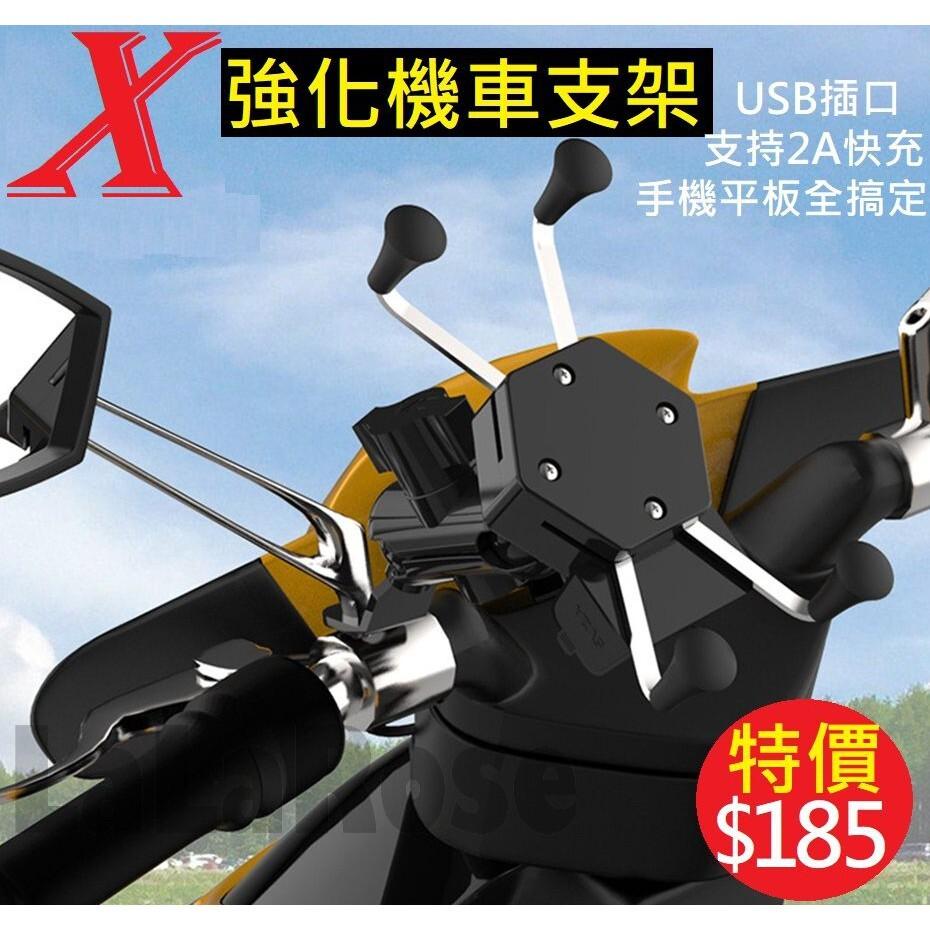 x型機車手機支架摩托車手機架 機車手機架 usb摩托車充電 導航手機架c006