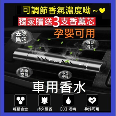 買一送三車用香薰 冷氣出風口香水 車用香氛 車用香水 汽車香水 空氣淨化器d001 (3.1折)