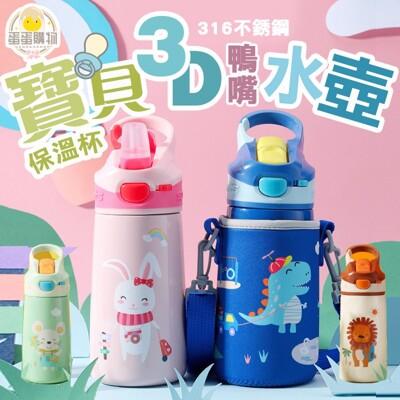 👶超值買一送四👶316高級不銹鋼安全保溫杯兒童幼稚園背帶水壺 3D轉印水壺 A033