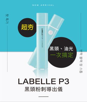 韓國 LABELLE PORE CLEANSER P3 黑頭粉刺導出儀 (5.3折)
