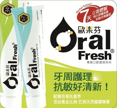 Oral Fresh歐樂芬敏感性防護蜂膠牙膏-120g (8折)