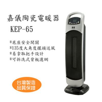 嘉儀PTC溫控陶瓷電暖器KEP65 (7折)