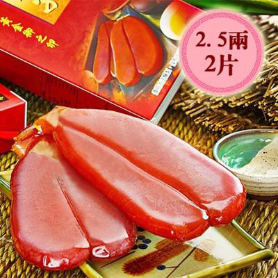 【王家】金鑽冠軍烏魚子禮盒(2.5兩2片) (5折)