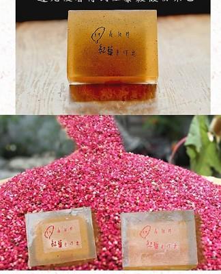 源森活 在地源萃 臺灣原萃 天然植物界紅寶石紅藜手作皂100G/塊 (5.8折)