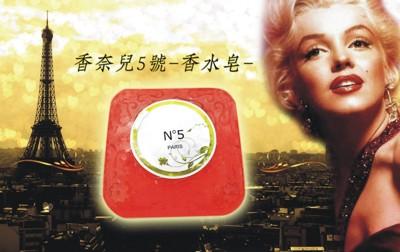 源森活名品香水香氛皂-香奈兒經典n5 蘆薈香水皂 (4.8折)
