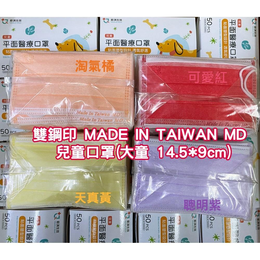 雙鋼印 鉅淇 兒童 醫療級平面口罩淘氣橘 50入/盒醫療用口罩 大童 兒童 防塵口罩 防水口罩 透氣