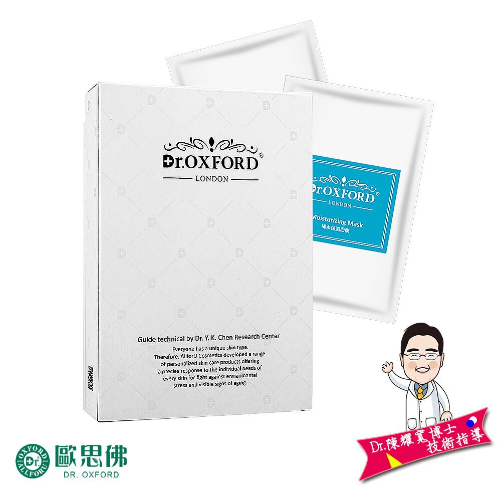 dr.歐思佛 嫩白保濕面膜 1盒5入 /深層保濕 平衡 嫩白 水嫩白皙 活化肌膚 快速出貨