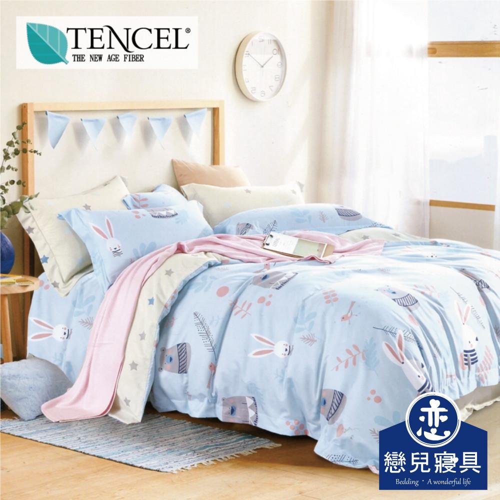 戀兒寢具雙人四件組-專利吸濕排汗萊賽爾天絲 兩用被床包組守望