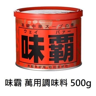 +東瀛go+ 味之王樣 日本廣記 味霸 調味料 500g 萬用調味粉 味之素 火鍋湯底 調味料 日本 (10折)