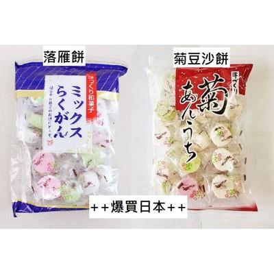 +東瀛go+ 幸福堂 菊豆沙餅/落雁餅 紅豆餡餅 個別包裝 和菓子 日本原裝 日式點心 傳統糕餅 日 (10折)