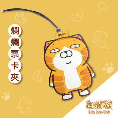 【Hello生活馆】白爛貓票卡夾/悠遊卡套(適用於悠遊卡/一卡通/八達通/西瓜卡/各種交通卡) (7.5折)