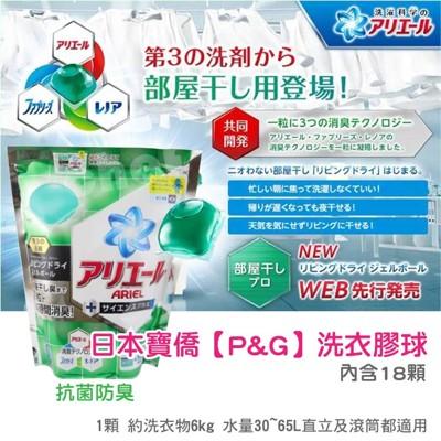 日本寶僑【P&G】洗衣膠球 (4.8折)