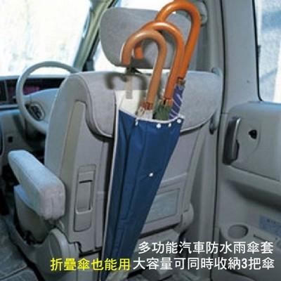 多功能車用防滴水 兩用懸掛式椅背雨傘套收納袋 (2折)