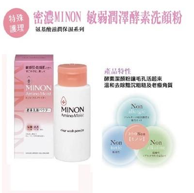 日本正品-蜜濃 MINON 敏弱潤澤酵素洗顏粉 (8.7折)