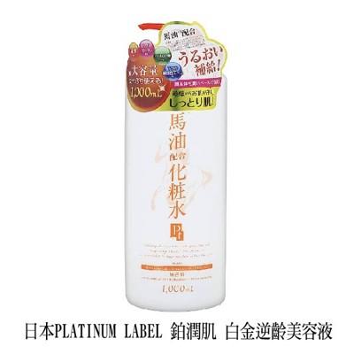 日本鉑潤肌 馬油滋養化妝水-大容量1000ml (8.3折)