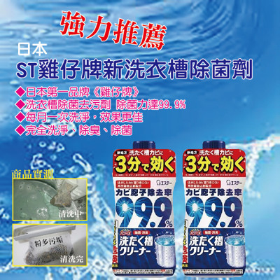 日本 ST雞仔牌洗衣槽洗淨、除臭、除菌清潔劑 (4.6折)