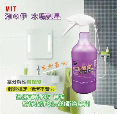 【淨の伊】全新包裝水垢剋星 水垢 皂垢去污清潔劑( 750g) (7.4折)