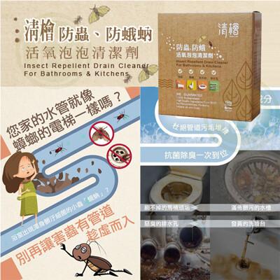新上市清檜防蟲防蛾蚋活氧泡泡排水管清潔劑-讓小強 蛾蚋不再上門做客 (7.4折)