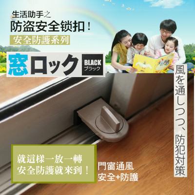 兒童防護 鋁合金推拉門窗戶安全防盜輔助鎖 (1.6折)