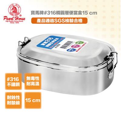 寶馬316橢 圓層便當盒15 cm (6.6折)