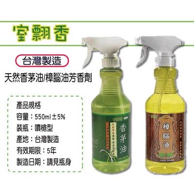 台灣室飄香天然香茅油芳香劑/室飄香天然樟腦油 (5折)