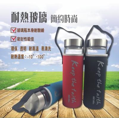 【miiomix寬口絢麗耐熱玻璃水瓶】304蓋附環式提套560ml (4.5折)