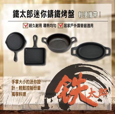 鐵太郎迷你鑄鐵烤盤系列 (4.7折)