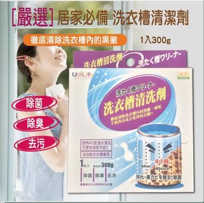 UdiLife 洗衣槽清洗劑 (0.6折)