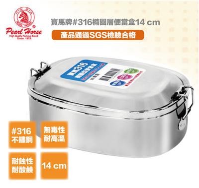 寶馬316橢 圓層便當盒14 cm (6.2折)